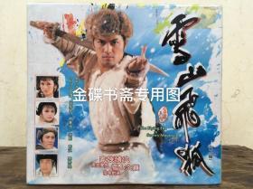 香港正版TVB港剧 雪山飞狐VCD(22碟) 吕良伟赵雅芝曾华倩谢贤陈秀珠