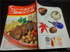 日本原版日文 スビードおかずとご饭物500种 妇人俱乐部编 讲谈社 1975年昭和50年 16开平装