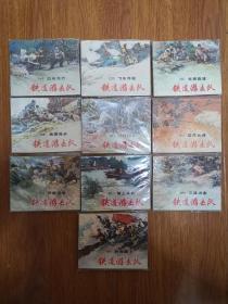 铁道游击队连环画套书全套
