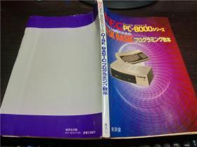 日本原版日文 NECPCー8000シリーズ  DISK BASICプログラミング教本 横山淳 后藤猛共著 广济堂出版 1981年昭和56年16开平装