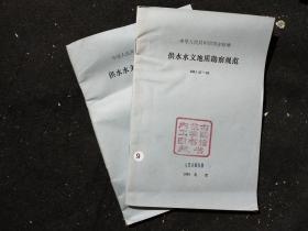 中华人民共和国国家标准:供水水文地质勘察规范GBJ 27-88 ....