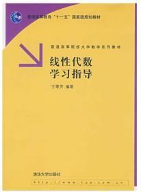 线性代数学习指导 王萼芳  编  清华大学出版社 9787302171034