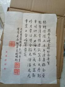 旅台诗人 夏绍尧  诗稿1页
