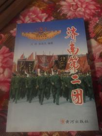 济南第二团WG(战史、历任领导、英雄模范、烈士名录等)