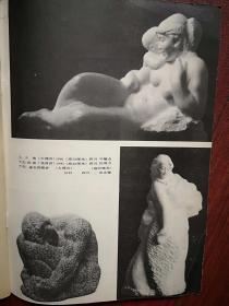 美术插页叶毓山、伍明万余志强雕塑作品,《李寿石椁平雕》图两幅,(单张)