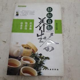 轻松自制养生茶