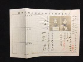 民国 上海公共租界工商部巡捕房总稽查处 捉拿犯人后驱逐租界  犯人留档一份,有犯人照片 少见