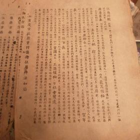 重庆市出征抗战军