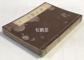 《国技观光》1套4册4卷全,和刻本,文政8年序版,江户时期著名围棋棋士,围棋世家本因坊第12世传人本因坊丈和先生著,内含大量少见围棋棋谱,收藏,参考借鉴价值大。