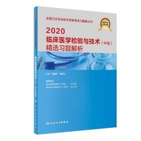 2020臨床醫學檢驗與技術(中級)精選習題解析