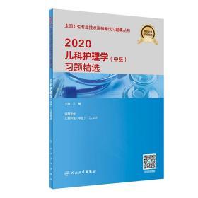 2020兒科護理學(中級)習題精選(配增值)