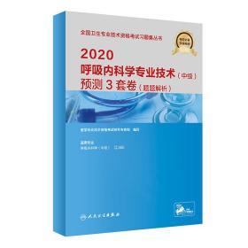 2020呼吸內科學專業技術(中級)預測3套卷(題題解析)