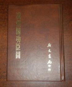 凌烟阁功臣图(精装影印本)初版