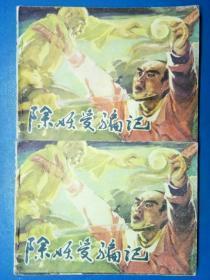 除妖受骗记(2册合售)