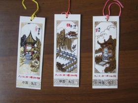 早期九江市博物馆塑料书签三张(浸月亭、烟水亭、浪井)