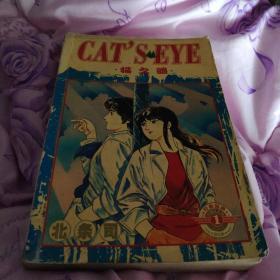 猫之眼 1