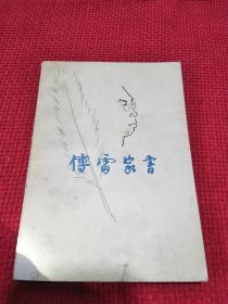 傅雷家书  三联书店