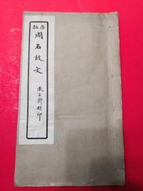 唐拓周石鼓文,求古斋精印。品好!购于中国书店。卖家保真。
