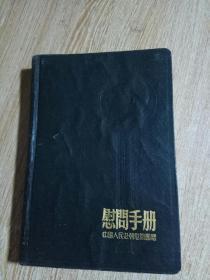 老日记本..<慰问手册.>50年代.中国人民赴朝慰问团赠.品如图.未使用过