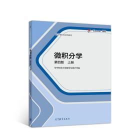 微积分学(第四版上册)