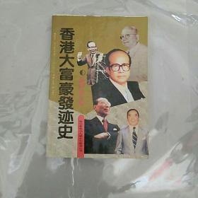 香港大富豪发迹史。正版,内页有一些笔划