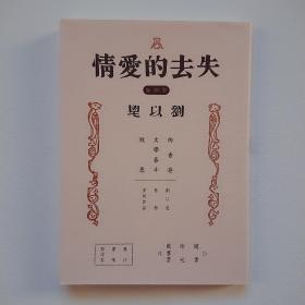 刘以鬯《失去的爱情》民国复刻版