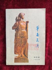 华南民兵 1976年第2期 包邮挂刷