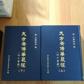 四十华严经(台湾佛陀教育出版)精装两册