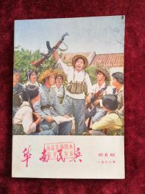 华南民兵 1976年第6期 包邮挂刷