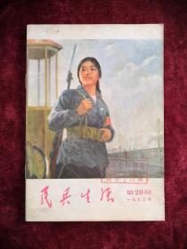 华南民兵 1973年第20期 包邮挂刷