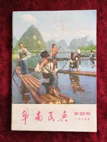 华南民兵 1975年第23期 包邮挂刷