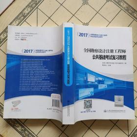 2017全国勘察设计注册工程师公共基础考试复习教程