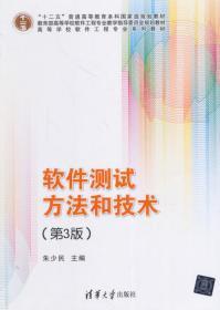 软件测试方法和技术 第3版第三版 朱少民  清华大学出版社 9787302370314