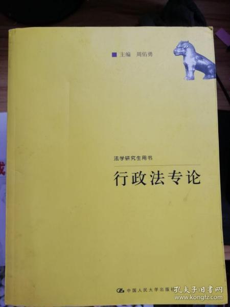 法学研究生用书:行政法专论