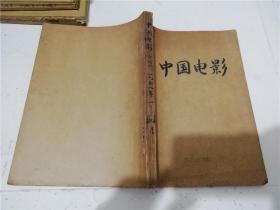 中国电影 1958年第1-3、7-9、10-12期合订本