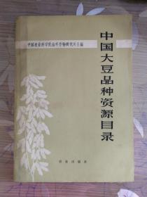 中国大豆品种资源目录 1982.2一版一印