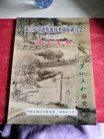 吴地文化研究 第三届中国传统技术国际研讨会——论文专集