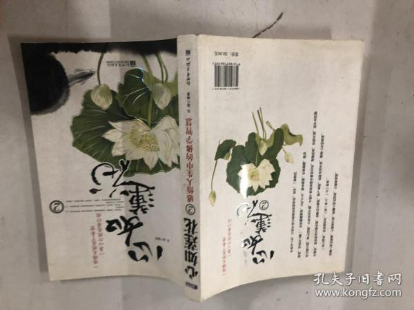 心如莲花(2)·