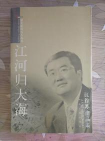 江河归大海(江作苏作品选)签名本  湖北新闻名人丛书