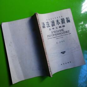 语法读本续编-士木工程组