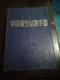 中国航空材料手册 第4卷 铜合金 精密合金 粉末冶金及无机涂层材料