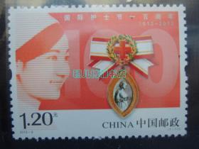 国际护士节一百周年(1套1枚)邮票