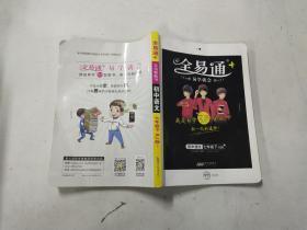 全易通 初中语文 七年级 下 RJ版