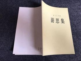 签名赠本 外国文学 【游思集】名家赠名家