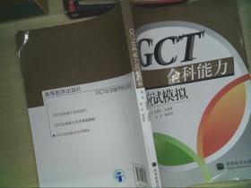 GCT全科能力应试模拟