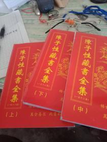 陈子性藏书全集(上中下三册全)