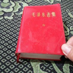 毛泽东选集一卷本   品如图