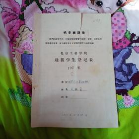 北京工业学院选拔学生登记表(1971 .12)