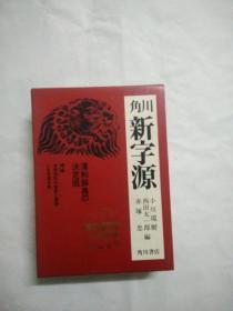 角川新字源