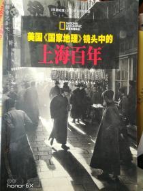 华夏地理2010年5 月号别册:美国《国家地理》镜头中的上海百年H